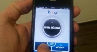 """כל לחיצה - חצי שקל. האפליקציה של """"פנגו"""" - זהירות: האפליקציה של חברת """"פנגו"""""""