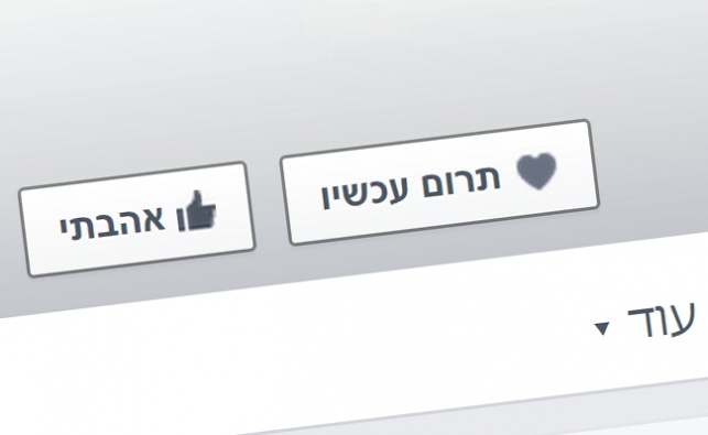 לידיעת העמותות: פייסבוק מוסיפה לחצן 'תרום'