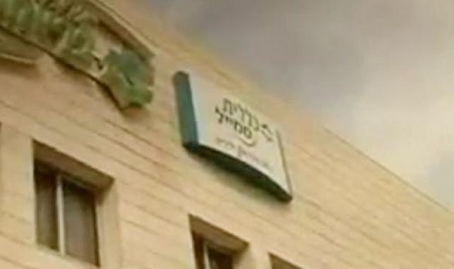 בנין מרפאת 'כללית סמייל'
