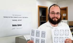 לראשונה: ספר התניא הודפס בבירת קטאר