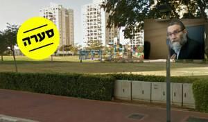 פארק רמון בגבעת שמואל