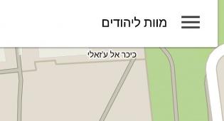 גוגל הסירה את 'מוות ליהודים' מהמפות ומ'וויז'