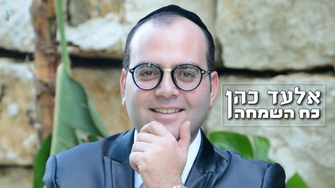 """אלעד כהן בסינגל חדש - """"כח השמחה"""""""