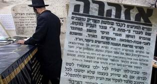 קבר שמעון הצדיק לצד הפשקוויל המשמיץ