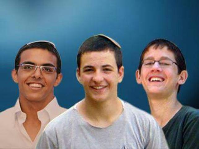 יום אחדות ופרס אחדות ירושלים לזכרם של הנערים