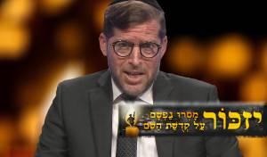 אהבת ישראל • שיעורו של הרב אהרן לוי