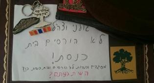 """מחאת חיילים ברשת: 'גם אני לא הורס ביהכ""""נ'"""