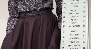 מד חצאית. ארכיון