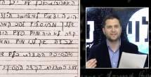 בשידור חי: פיענוח כתבי היד של גולשי 'כיכר'