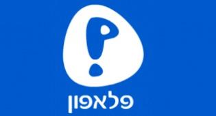 לוגו חברת פלאפון - 'פלאפון' מחדשת את שירות כוכבית 18