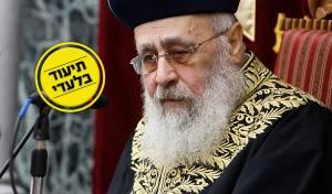 """הראש""""ל נגד מתן כהנא והרס הדת; הנאום"""