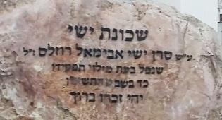 תוקם שכונה לזכר החייל החרדי שנהרג באסון