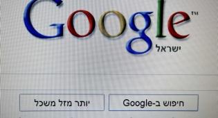 גוגל - גוגל: אינטרנט במהירות 700 מגה