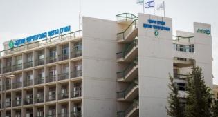 בית החולים 'סורוקה'