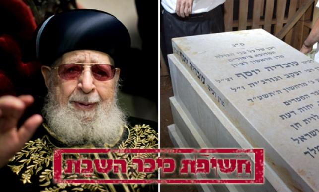 """קברו של מרן הרב עובדיה יוסף זצ""""ל"""