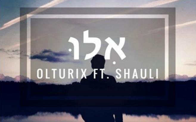 """שאולי ו""""אולטוריקס"""" בסינגל חדש  - """"אילו"""""""