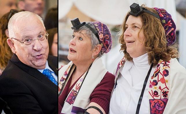 נשות הכותל ונשיא המדינה ראובן ריבלין