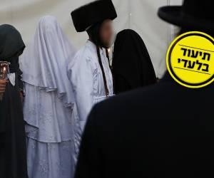"""בהיחבא, במרכז העיר ירושלים: כך נערכת """"חתונת קטינים"""""""