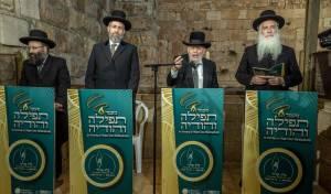 הרבנים בכותל המערבי