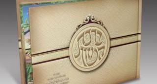 ברכת המזון בפורמט אלבומי מורחב מבית 'מלכות וקסברגר'