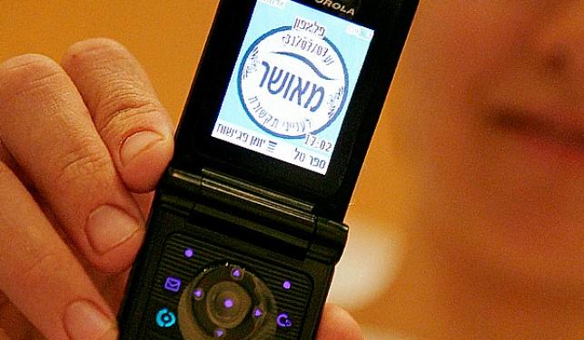 מכשיר טלפון כשר