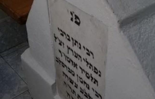קברו של רבי נתן, היום