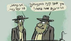 קריקטורה: החרדים נגד ההתנחלויות