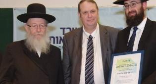 הרב פורת מקבל את פרס ספרות תורנית-הלכתית - פרס שר הבריאות לחיבורים ברפואה והלכה