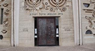 בית הכנסת היכל יהודה, שעליו נסוב הסרט