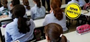 """אילוסטרציה, תלמידות סמינר, לא """"כיתת בכורות""""."""