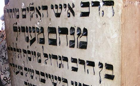 מצבת הצדיק מרימינוב - הצדיק הבטיח: אפעל עבור מי שידליק היום נר