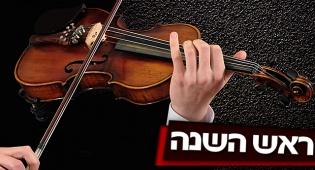 """ערב ר""""ה: מוזיקה מזרחית ופיוטים"""