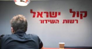 """קול ישראל, ארכיון - """"זה סוף החדשות"""": המהדורה האחרונה של רשת ב'"""