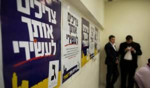 קמפיין הבחירות הקודם של יהדות התורה בירושלים. ארכיון