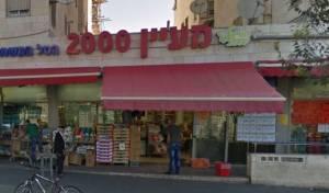 סניף מעיין 2000 ברחוב יפו בירושלים