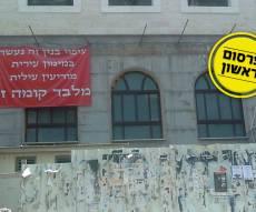השלט על בית הכנסת