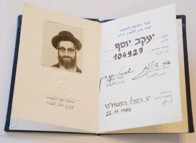 התעודה של הרב יעקב יוסף | (צילום:ארכיון הכנסת)