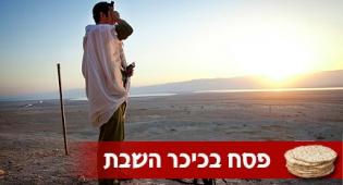 אילוסטרציה - סגולה: אגרת רבי שמעון מאוסטרופלי