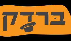 """חדש ב'כיכר השבת': בכל מוצ""""ש - """"ברדק"""""""