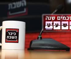 20 הכתבות הנצפות השנה - ב'כיכר השבת'