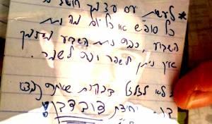 """מכתב מהחייל שנהרג: """"כמה נתת מעצמך?"""""""