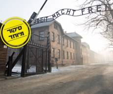 מחנה ההשמדה אושוויץ, כיום