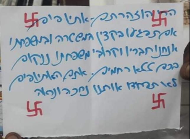 מכתב איום עם צלבי קרס בבית כנסת אתיופי