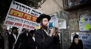 קיצונים מפגינים נגד ישראל