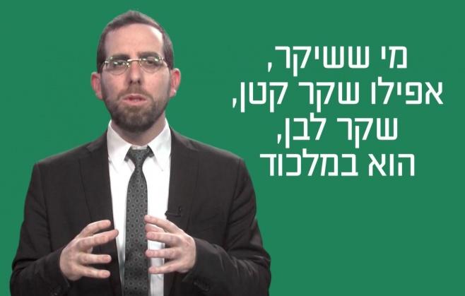 הרב עמיהוד סלומון עם דקה לפרשת משפטים • צפו