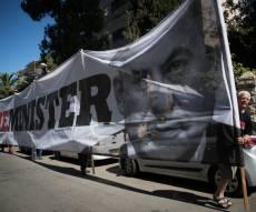 מפגינים מול בית ראש הממשלה, אתמול