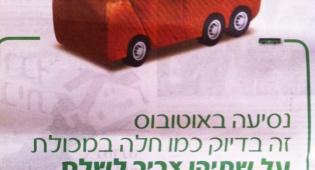 """הקמפיין של חברת 'אגד' - פרסומאי: 'אגד' ב""""קמפיין אנטישמי"""""""