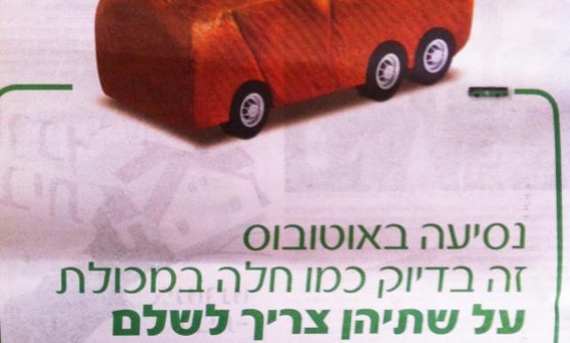 הקמפיין של חברת 'אגד'