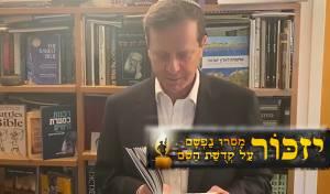 """יו""""ר הסוכנות היהודית בקריאת תהילים • צפו"""