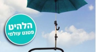 מתקן לאחיזת מטרייה. כלפה - פטנט עולמי: מתקן לאחיזת מטריה לעגלות ואופניים